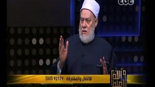 #والله_أعلم | هل هناك ناسخ ومنسوخ في القرآن والسنة ؟ | الجزء الثالث
