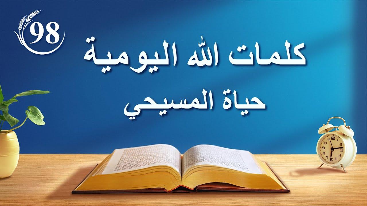 """كلمات الله اليومية   """"كلام الله إلى الكون بأسره: الفصل السادس والعشرون""""   اقتباس 98"""