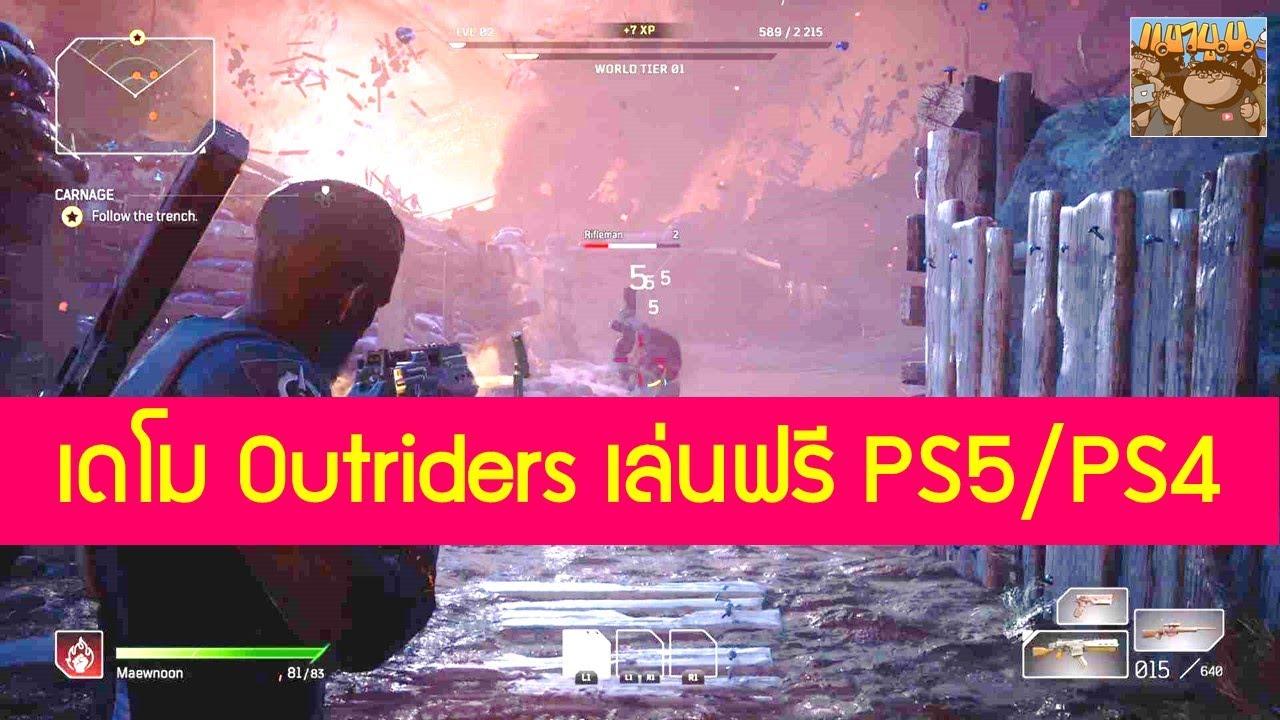 PS5 PS4 เกมโหลดฟรี Outriders เล่นแล้วเป็นยังไงบ้าง ?