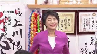 静岡1区で上川陽子氏(自民・前)が当選 (17/10/22)