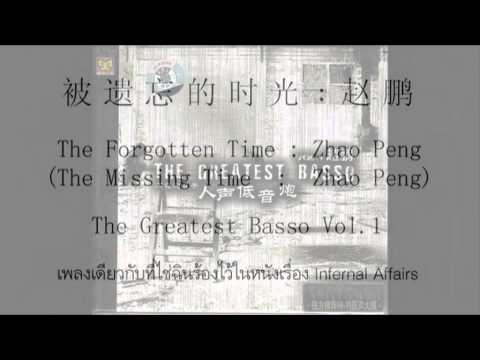 จ้าวเผิง The Forgotten Time : Zhao Peng 被遗忘的时光 赵鹏