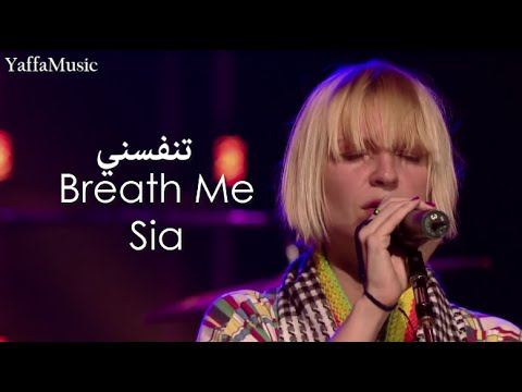 Breathe Me Sia مترجمه