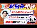 【高1,2年生】英語はこう勉強するべき!! 質問コーナー
