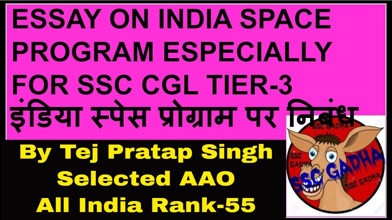 essay on space program especially for ssc cgl tier  essay on space program especially for ssc cgl tier 3