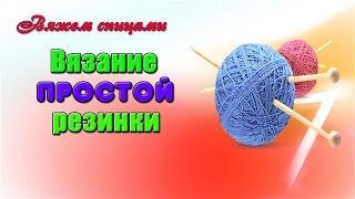Вязание простой резинки спицами
