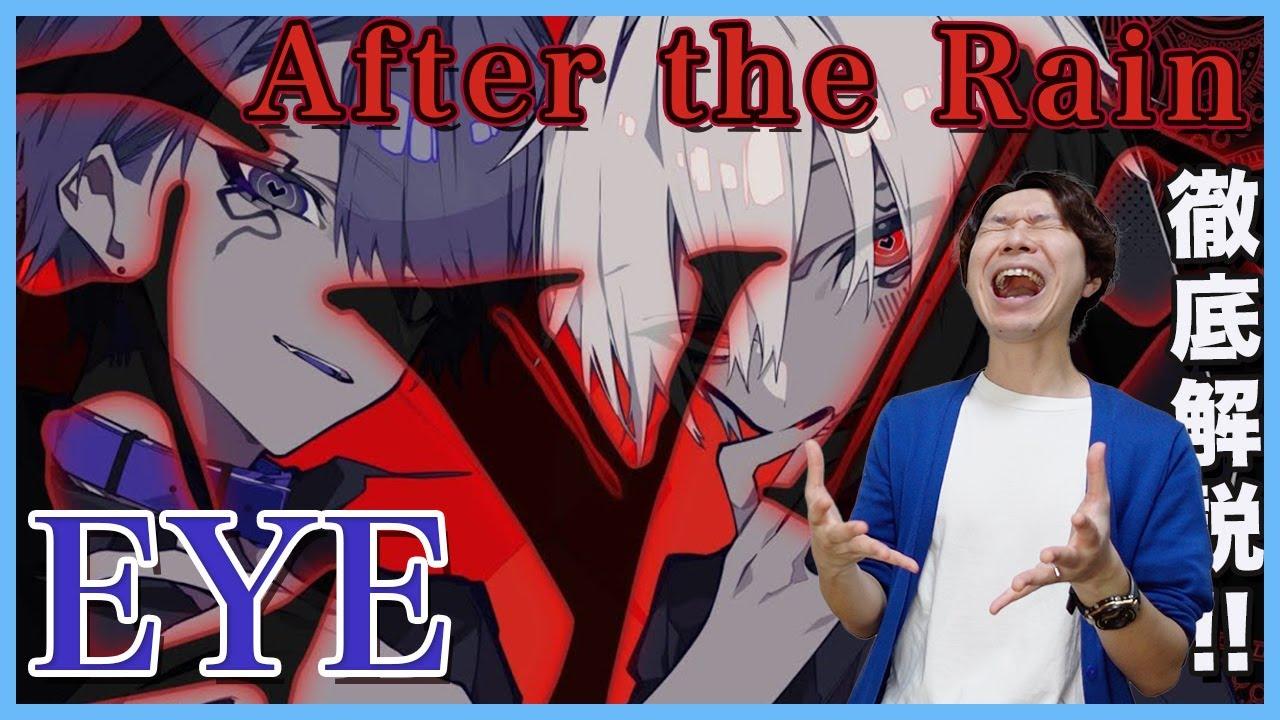 【After the Rain(そらる×まふまふ)-EYE】ボイストレーナーがリアクション・解説