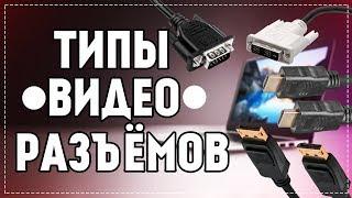 VGA, DVI, HDMI, DisplayPort - видеоразъемы, видеовыходы и переходники