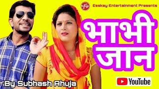 Haryanvi Song !! Bhabhi Jaan II भाभी जान II Dhruv Tyagi II Priya Bhargava