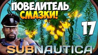 Выживание в Subnautica. Часть 17 | Повелитель смазки!
