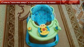 Обзор детских ходунков от Geoby (ходунки для детей от Геобай, Джеобай, Геоби, Джеоби) | Laletunes