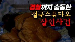 [※실제상황] 경찰까지 출동한 철구 스튜디오 살인사건..시체가 있다고? (16.11.19-24) :: ChulGu 철구레전드