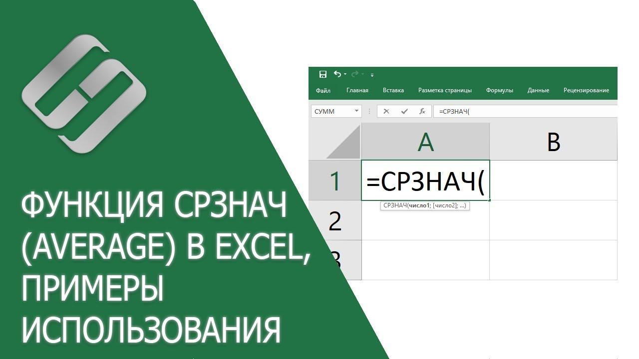 Функция СРЗНАЧ (AVERAGE) в Excel, примеры использования, синтаксис, аргументы и ошибки ???