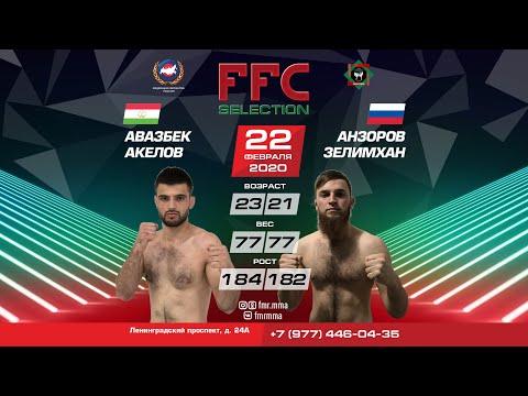 FFC Selection 1 | Авазбек Акелов (Таджикистан) VS Зелимхан Анзоров (Россия) | Бой MMA