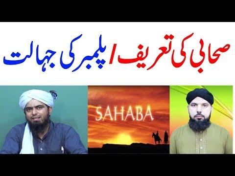 188-Sahabi ki taref aur Plumber ki Jahalat,/review by ALI NAWAZ ONLINE,Engineer mirza ka radd