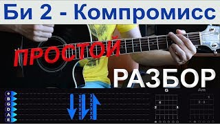 Би 2 - Компромисс. ПРОСТОЙ Разбор на гитаре с табами от Гитар ван