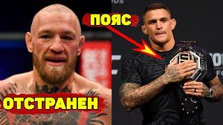 Конора Макгрегора отстранили от боев/Дастин Порье требует пояс UFC