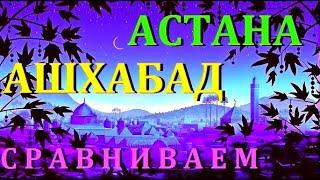 ASHKHABAD -  ASTANA    СРАВНИВАЕМ    TM -  KZ