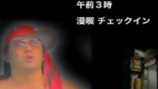 メタボラッパー・mckj(こりゃめでてーな大江健次)のラップPV。 メ...