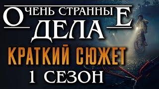 """ОЧЕНЬ СТРАННЫЕ ДЕЛА - 1 СЕЗОН - КРАТКИЙ СЮЖЕТ """"STRANGER THINGS"""""""