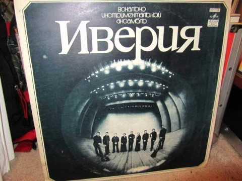 ივერია  სიმღერა საქართველოზე 1975
