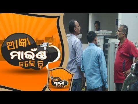 Aagya Mind Kale ki Ep 29 - 15 Aug 2017 | Girl Prank on Rakhi - Odia Prank Videos