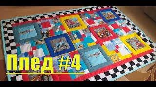 Плед #4 одеяло , покрывало в стиле пэчворк или лоскутное шитье#лоскутноешитье#patchwork