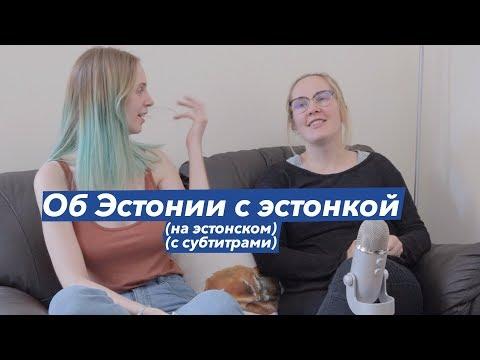 Отношение к русским в Эстонии? А эстонский сложный?