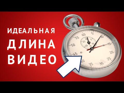 Оптимальная продолжительность видео на YouTube. Какие ролики снимать короткие или длинные?