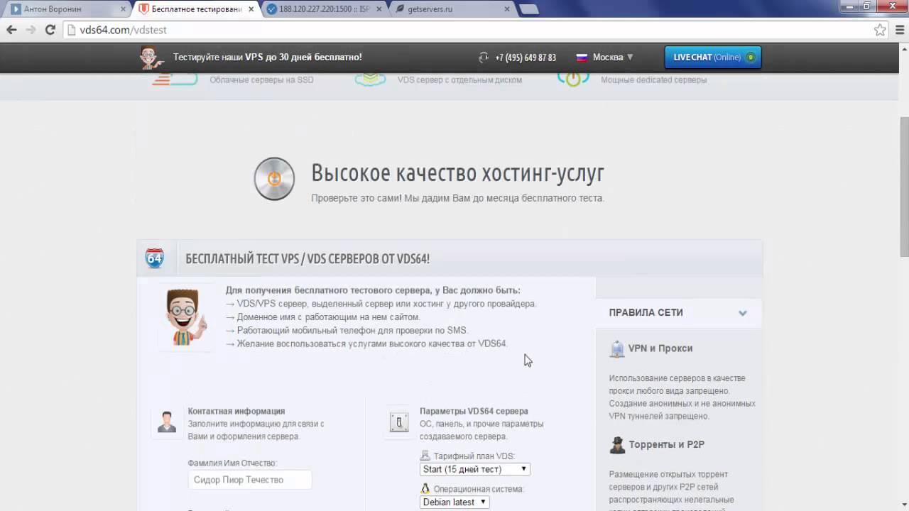 Создание хостинга бесплатного домен хостинг на своем компьютере