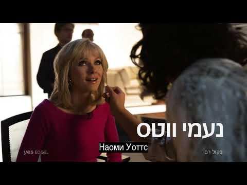 "Сериал ""Самый громкий голос"" на канале Yes EDGE"