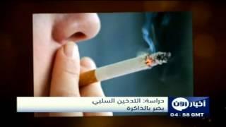 دراسة: التدخين السلبي يضر بالذاكرة
