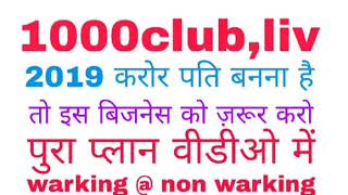 1000 CLUB International Company ENGLAND Lunch In India 2019 Call 7030771282