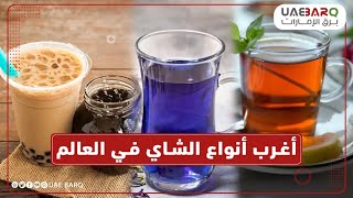 انواع الشاي و فوائده و الوانه الغريبه