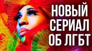 Смотреть сериал ОБЗОР СЕРИАЛА