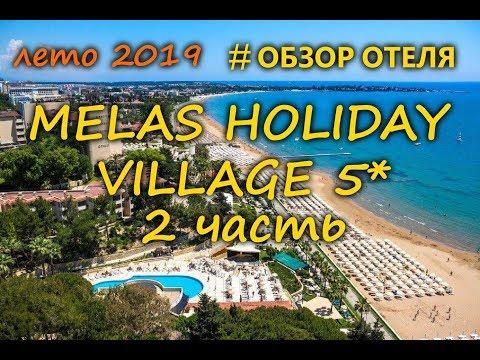 отель MELAS HOLIDAY VILLAGE 5* 2 часть Турция 2019...