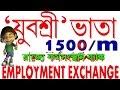 পশ্চিমবঙ্গের যুবশ্রী  West bengal Employment Bank -2017