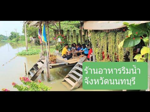 ร้านอาหารริมน้ำบรรยากาศดี นนทบุรี ชื่อร้านบ้านสวนอิงน้ำ