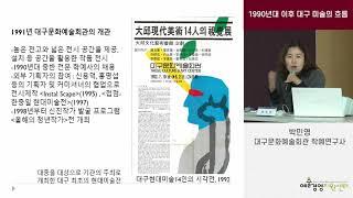 [다시, 바로, 함께, 한국미술-대구미술 다시보기] 1…
