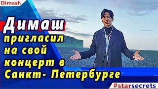 🔔 Димаш  (迪;玛) пригласил на концерт в Санкт- Петербурге 29 ноября на сцене Ледового Дворца