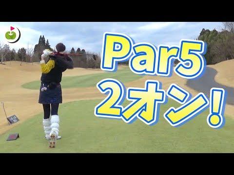 425yの2オンに成功!【ドハマリ女子のラウンド#5】