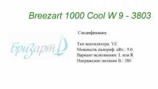 видео Breezart 1000 Aqua W
