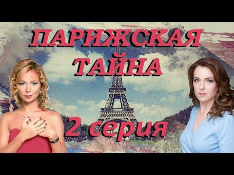 Парижская тайна - 2 серия (2020) HD
