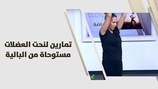 تمارين لنحت العضلات مستوحاة من البالية - روان عبد الهادي