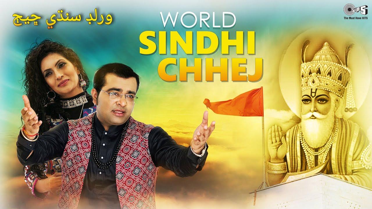World Sindhi Chhej (Full Song) Prem Bhartiya Feat. Simran Ahuja | New Sindhi Song 2021