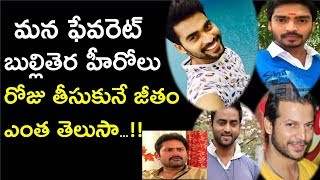 Serial Actors Remuneration for One Day || Telugu Serials || Something Special