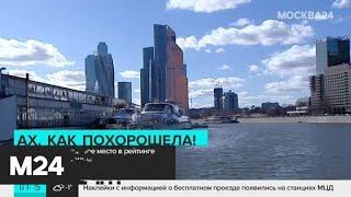 Москва заняла шестое место в рейтинге лучших городов мира - Москва 24