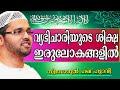 വ്യഭിചാരിയുടെ ശിക്ഷ ഇരുലോകങ്ങളിൽ...  Islamic Speech In Malayalam   Simsarul Haq Hudavi New 2014