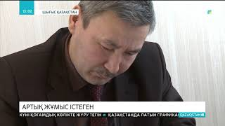 Шығыс Қазақстандық мемлекеттік қызметкерлер белгіленген уақыттан артық жұмыс істеп келген