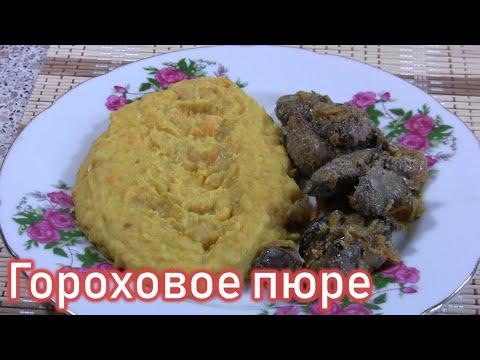 Рецепт приготовления горохового пюре