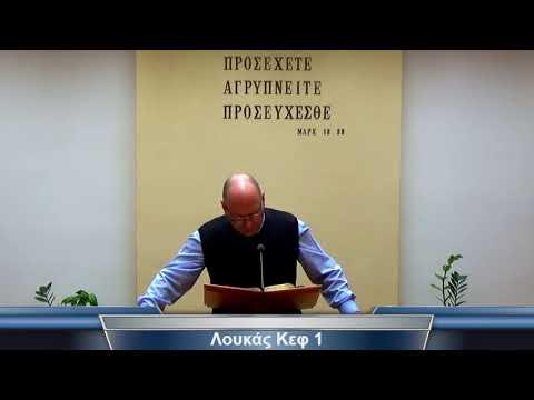 17.04.2019 - Λουκάς Κεφ 1 - Κώστας Κωνσταντίνου